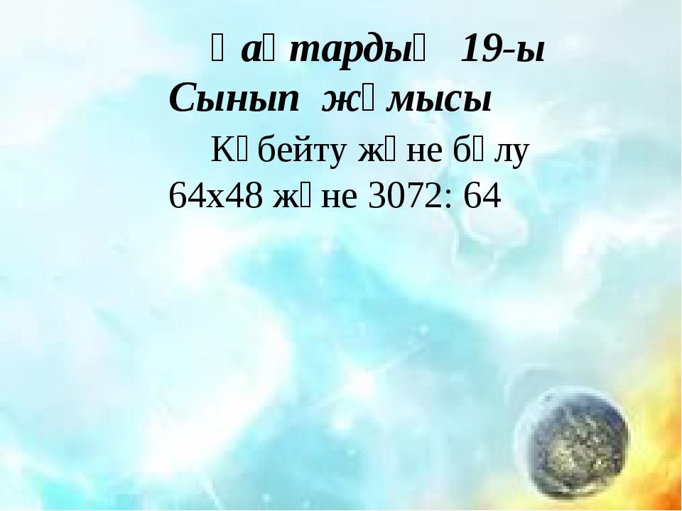 Сабақтың тақырыбы: Көбейту және бөлу 64:48 және 3072:64 Қаңтардың 19-ы Сынып...