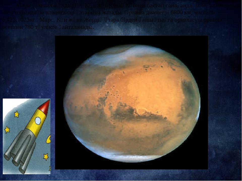 Марс(Қызыл жұлдыз) —Күн жүйесініңКүннен бастап санағандағы 4-ғаламшары; Ж...