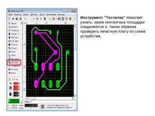 """Инструмент """"Тестилка""""помогает узнать, какие контактные площадки соединяются"""