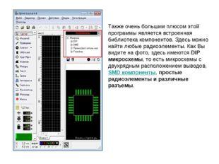 Также очень большим плюсом этой программы является встроенная библиотека комп