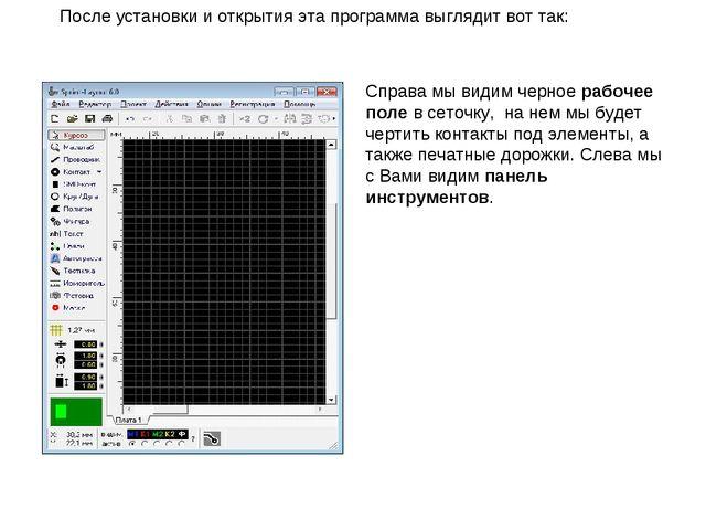 После установки и открытия эта программа выглядит вот так: ...