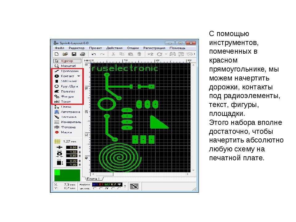 С помощью инструментов, помеченных в красном прямоугольнике, мы можем начерти...