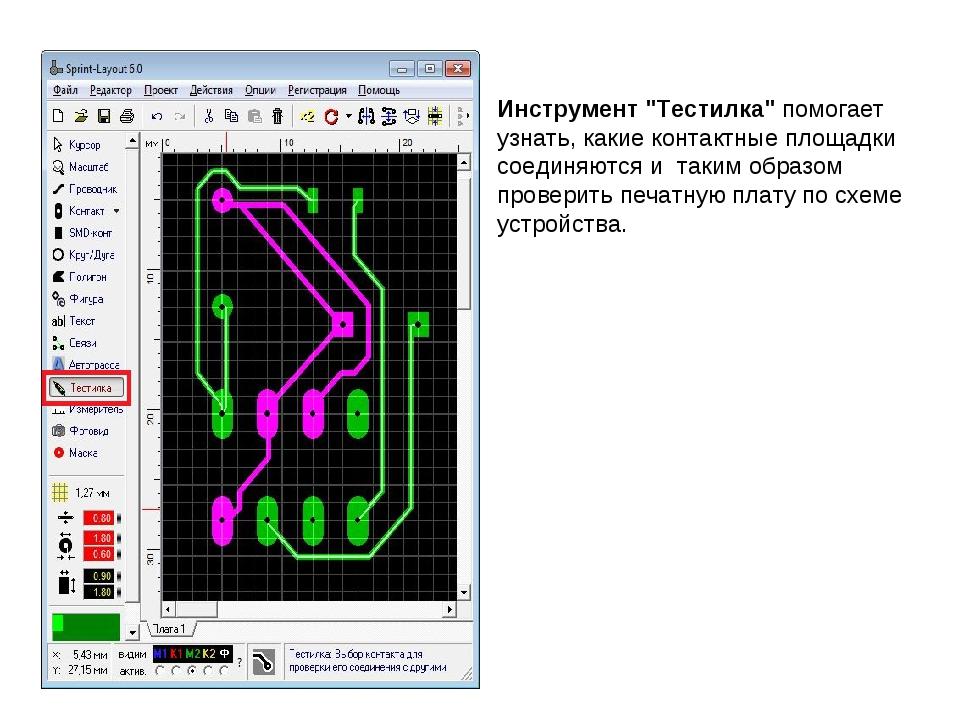 """Инструмент """"Тестилка""""помогает узнать, какие контактные площадки соединяются..."""
