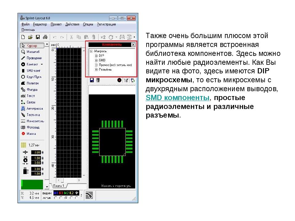 Также очень большим плюсом этой программы является встроенная библиотека комп...
