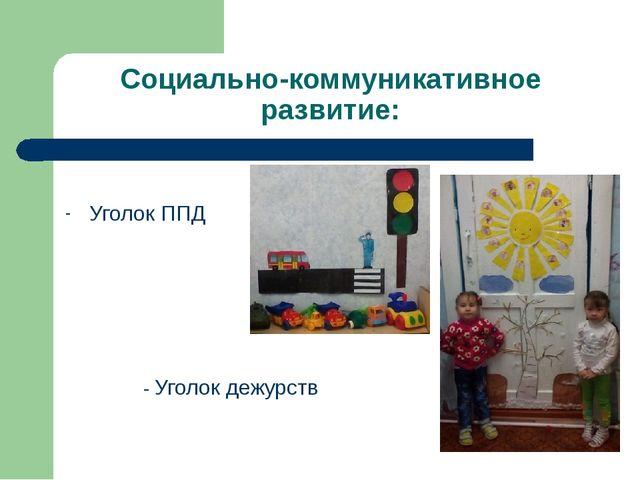 Социально-коммуникативное развитие: Уголок ППД - Уголок дежурств