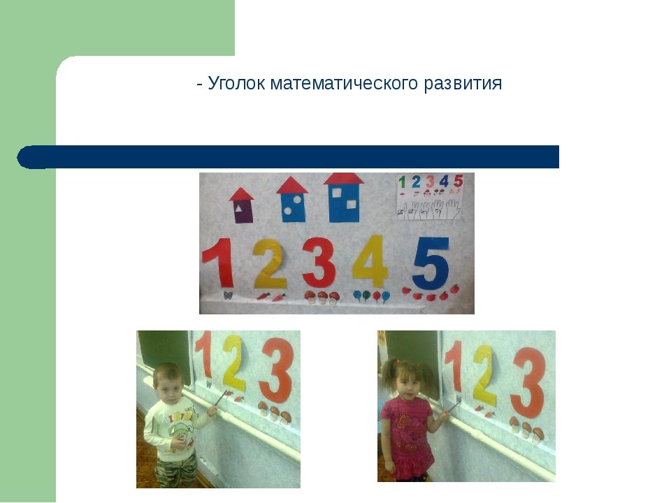 - Уголок математического развития