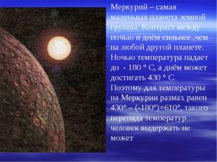 Меркурий – самая маленькая планета земной группы. Контраст между ночью и днём