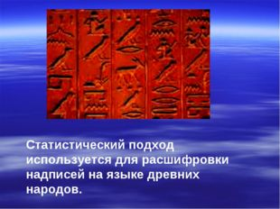 Статистический подход используется для расшифровки надписей на языке древних