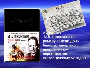 Авторство М.А. Шолохова по роману «Тихий Дон» было установлено с привлечением