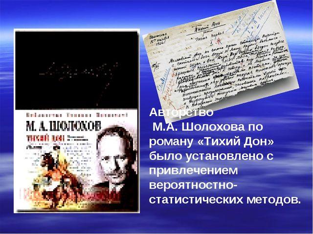 Авторство М.А. Шолохова по роману «Тихий Дон» было установлено с привлечением...