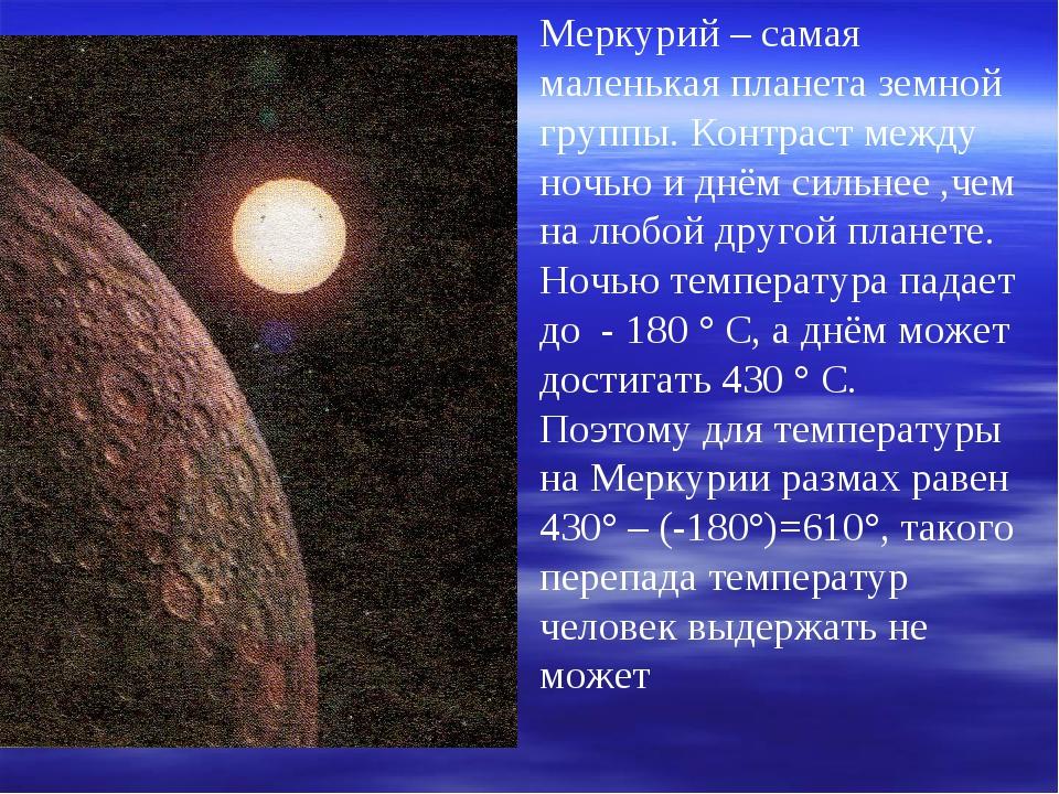 Меркурий – самая маленькая планета земной группы. Контраст между ночью и днём...