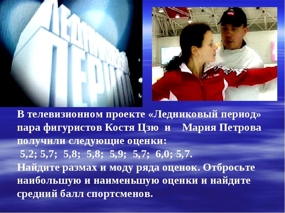 В телевизионном проекте «Ледниковый период» пара фигуристов Костя Цзю и Мария...