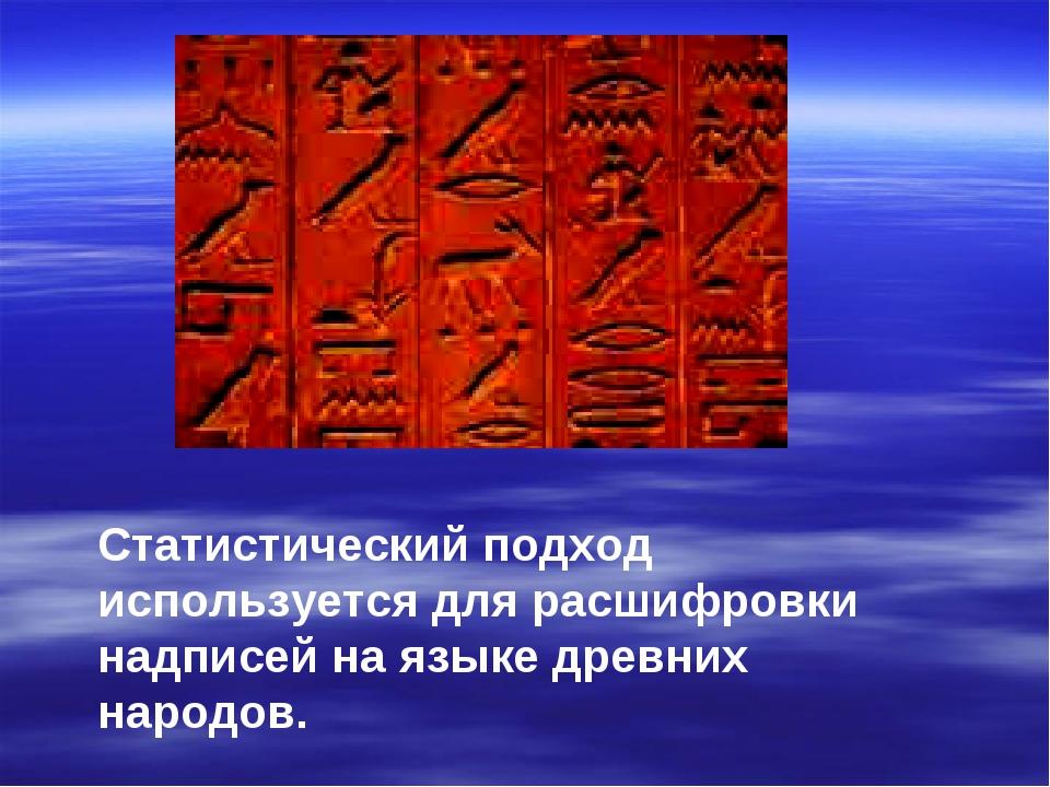 Статистический подход используется для расшифровки надписей на языке древних...