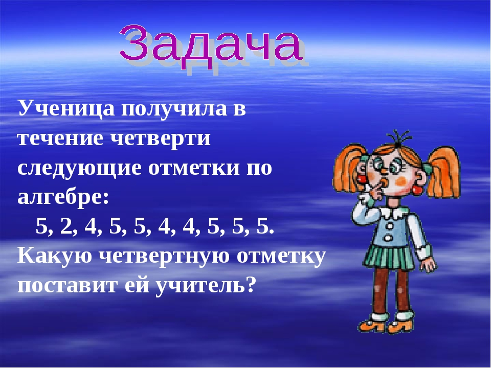 Ученица получила в течение четверти следующие отметки по алгебре: 5, 2, 4, 5,...