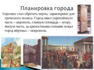 Херсонес стал обретать черты, характерные для греческого полиса. Город имел у