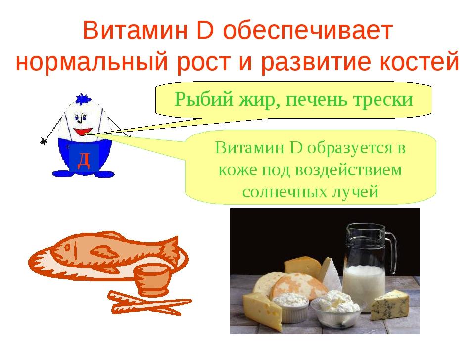 Витамин способствующий росту костей
