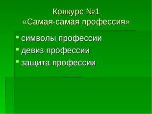 Конкурс №1 «Самая-самая профессия» символы профессии девиз профессии защита п