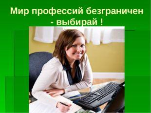 Мир профессий безграничен - выбирай !
