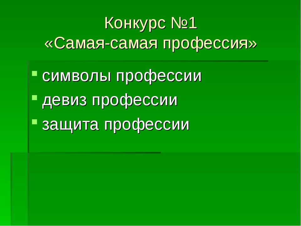 Конкурс №1 «Самая-самая профессия» символы профессии девиз профессии защита п...