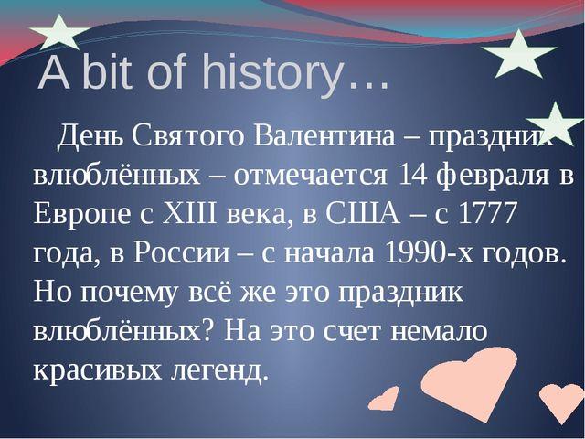 A bit of history… День Cвятого Валентина – праздник влюблённых – отмечается...