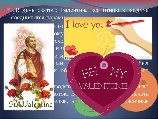 «В день святого Валентина все птицы в воздухе соединяются парами» Жил в III...
