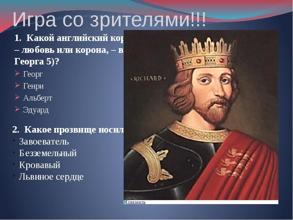 Игра со зрителями!!! 1. Какой английский король, поставленный перед выбором –...