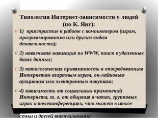 Типология Интернет-зависимости у людей (по К. Янг): 1) пристрастие к работе