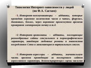Типология Интернет-зависимости у людей (по Ф.А. Саглам): 1.Интернет-коммуник