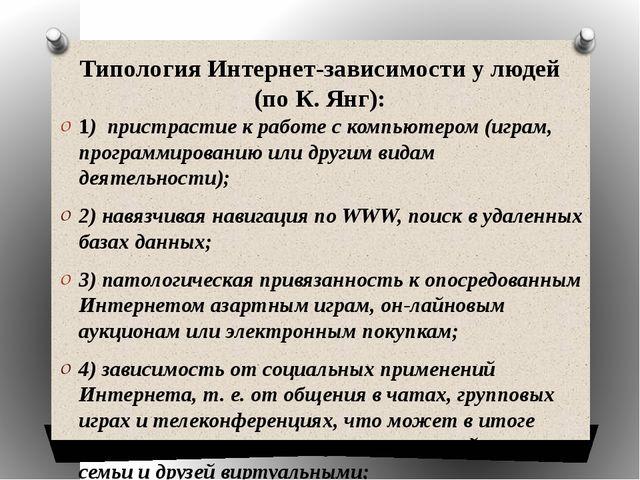 Типология Интернет-зависимости у людей (по К. Янг): 1) пристрастие к работе...