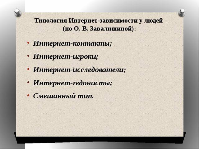Типология Интернет-зависимости у людей (по О. В. Завалишиной): Интернет-конта...