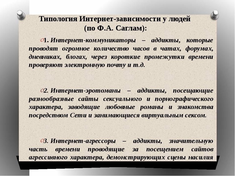 Типология Интернет-зависимости у людей (по Ф.А. Саглам): 1.Интернет-коммуник...