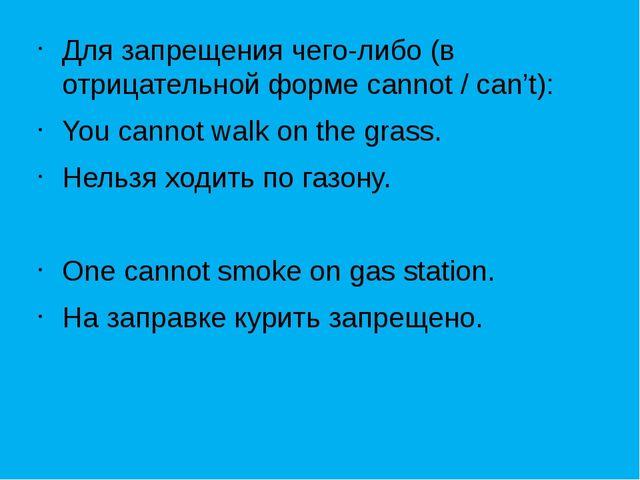 Для запрещения чего-либо (в отрицательной форме cannot / can't): You cannot...