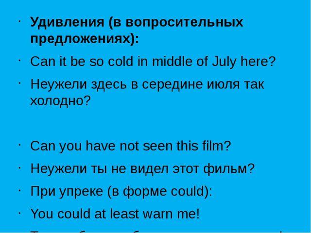 Удивления (в вопросительных предложениях): Can it be so cold in middle of Ju...