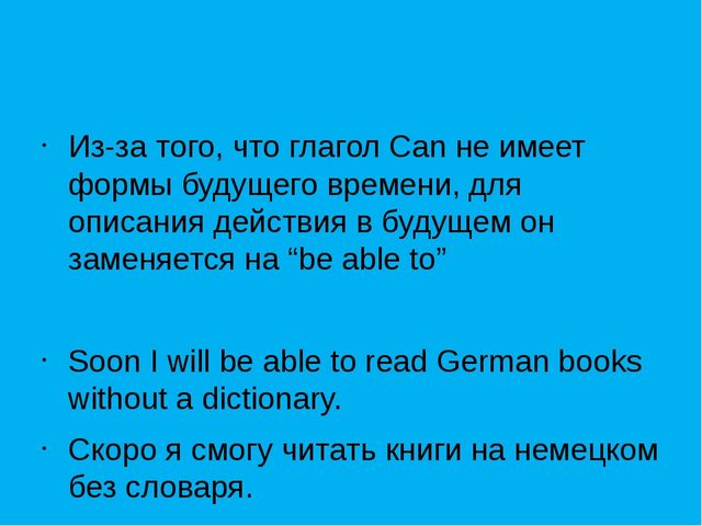 Из-за того, что глагол Can не имеет формы будущего времени, для описания дей...
