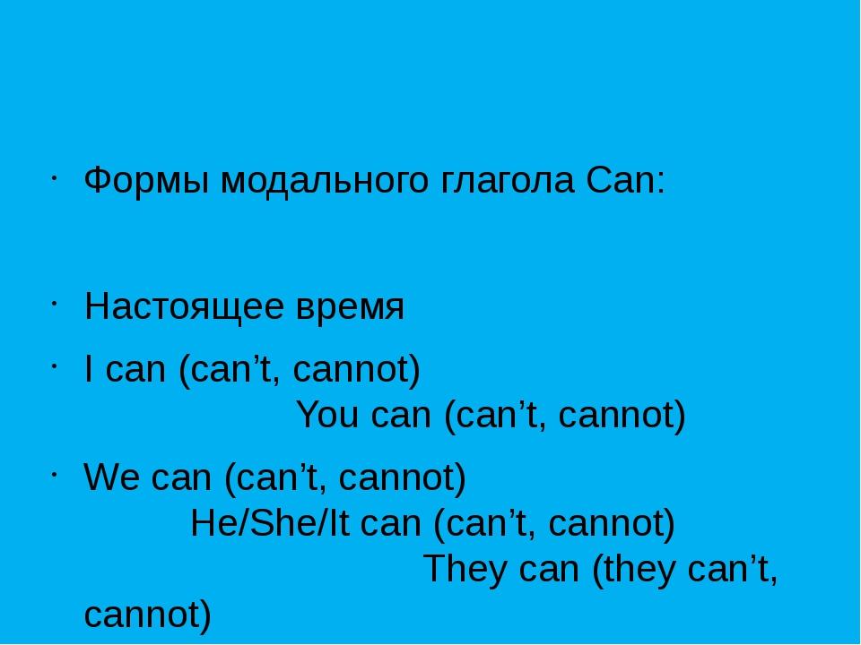 Формы модального глагола Can: Настоящее время I can (can't, cannot) You can...