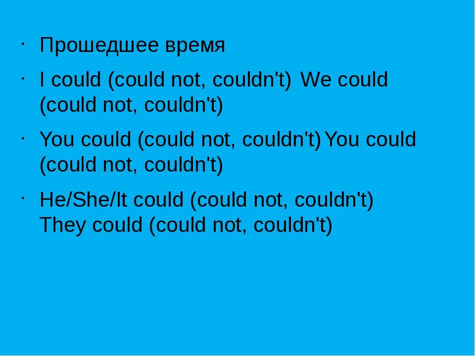 Прошедшее время I could (could not, couldn't)We could (could not, couldn't)...