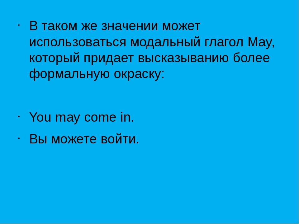 В таком же значении может использоваться модальный глагол May, который прида...