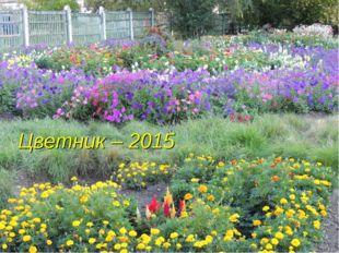 Цветник – 2015