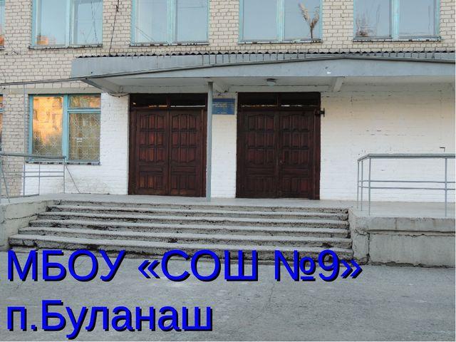 МБОУ «СОШ №9» п.Буланаш
