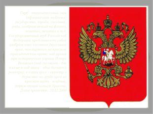 Герб - отличительный знак (официальная эмблема) государства, города, сослови