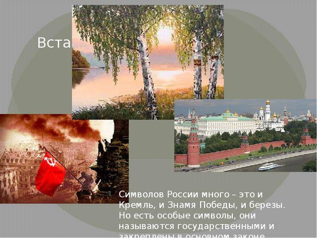Символов России много – это и Кремль, и Знамя Победы, и березы. Но есть особы...
