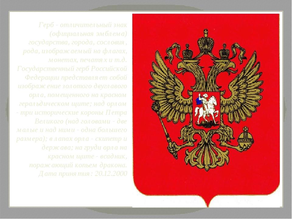 Герб - отличительный знак (официальная эмблема) государства, города, сослови...