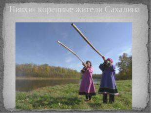 Нивхи- коренные жители Сахалина