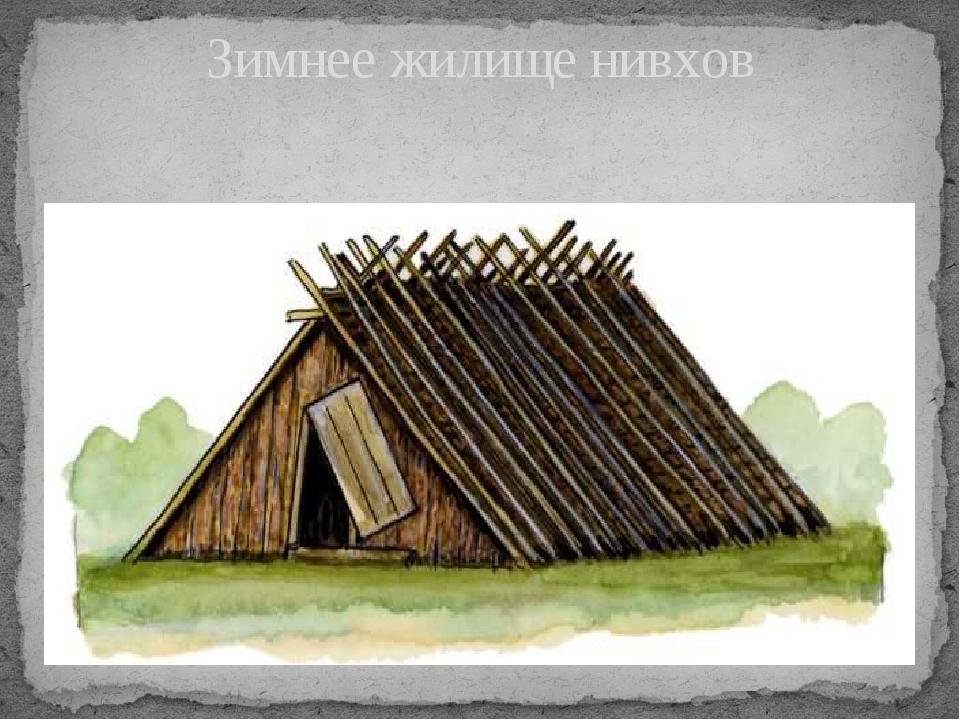 Зимнее жилище нивхов