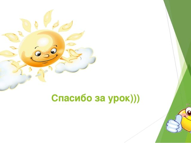 Спасибо за урок)))