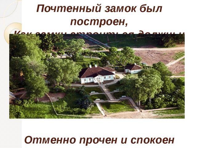 Почтенный замок был построен, Как замки строиться должны: Отменно прочен и сп...