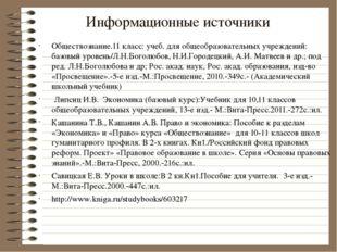 Информационные источники Обществознание.11 класс: учеб. для общеобразователь