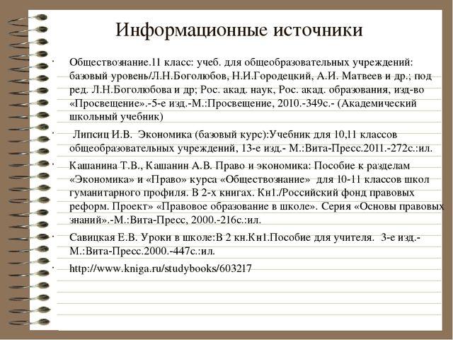 Информационные источники Обществознание.11 класс: учеб. для общеобразователь...