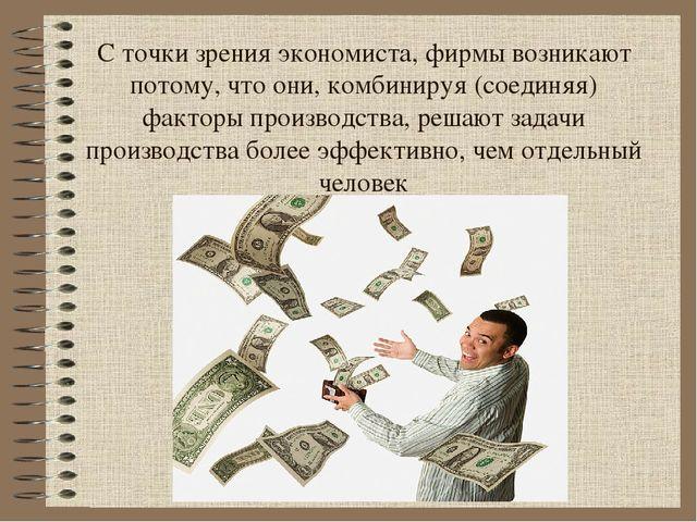 С точки зрения экономиста, фирмы возникают потому, что они, комбинируя (соеди...