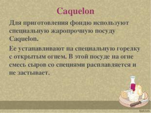 Сaquelon Для приготовления фондю используют специальную жаропрочную посуду